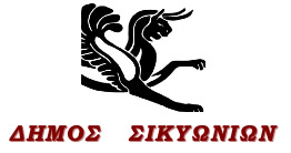 SIKIONION